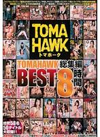 TOMAHAWK 総集編 BEST 8時間
