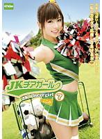 「JKチアガール 7」のパッケージ画像