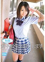 「制服女子校生 お貸しします。」のパッケージ画像