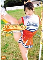 「JKチアガール 8」のパッケージ画像