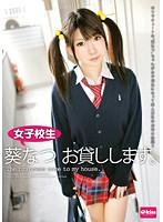 女子校生 葵なつ お貸しします。
