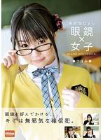 「眼鏡×女子 つぼみ」のパッケージ画像