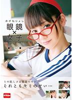 「眼鏡×女子 れい」のパッケージ画像