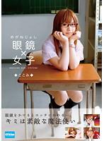 「眼鏡×女子 ここみ」のパッケージ画像