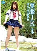 「夏服JK さや 南アルプスの天然美少女」のパッケージ画像