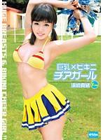 「巨乳×ビキニ チアガール 浜崎真緒」のパッケージ画像