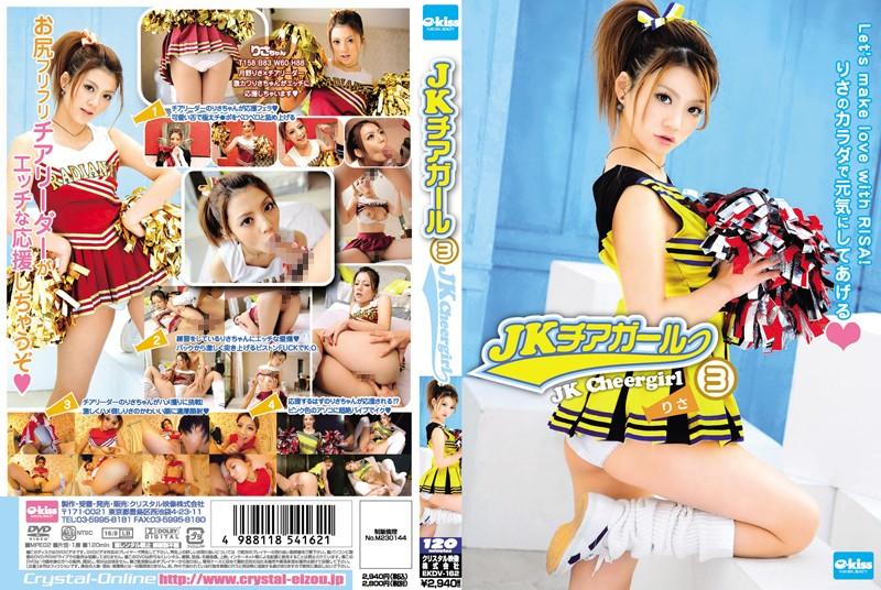 49ekdv162pl EKDV 162 Risa Tsukino   JK Cheerleader 3