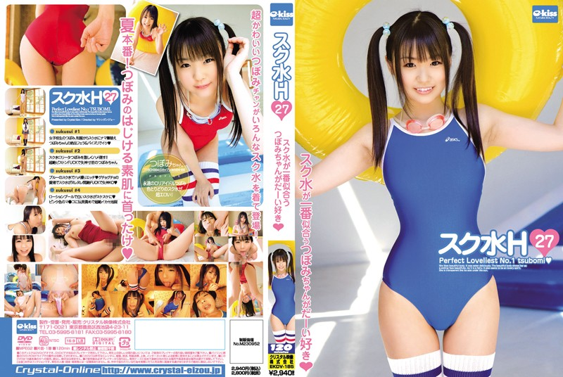 49ekdv185pl EKDV 185 Tsubomi   School Swimsuit Eroticism 27