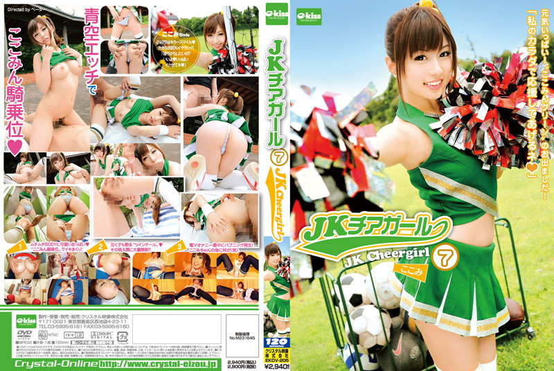 49ekdv205pl EKDV 205 Kokomi Naruse   JK Cheer Girl 7