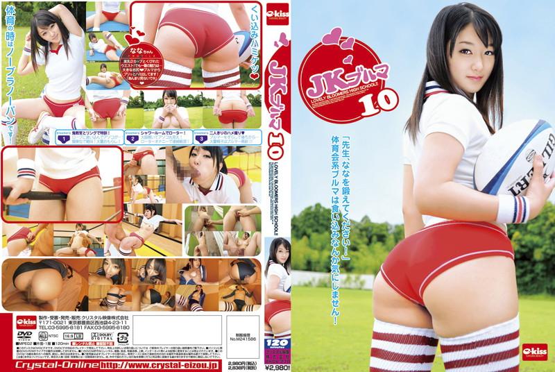 49ekdv270pl EKDV 270 Nana Usami   JK Bloomers 10