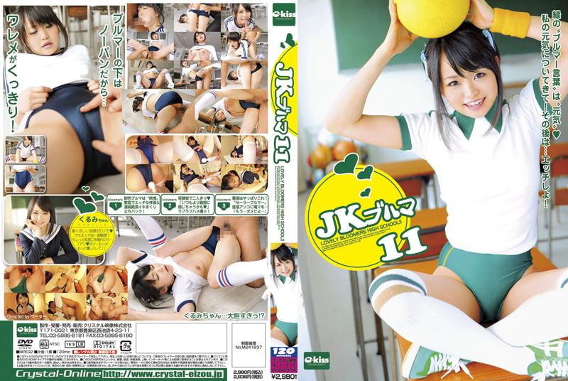 49ekdv276pl EKDV 276 Kurumi Tachibana   JK Bloomers 11