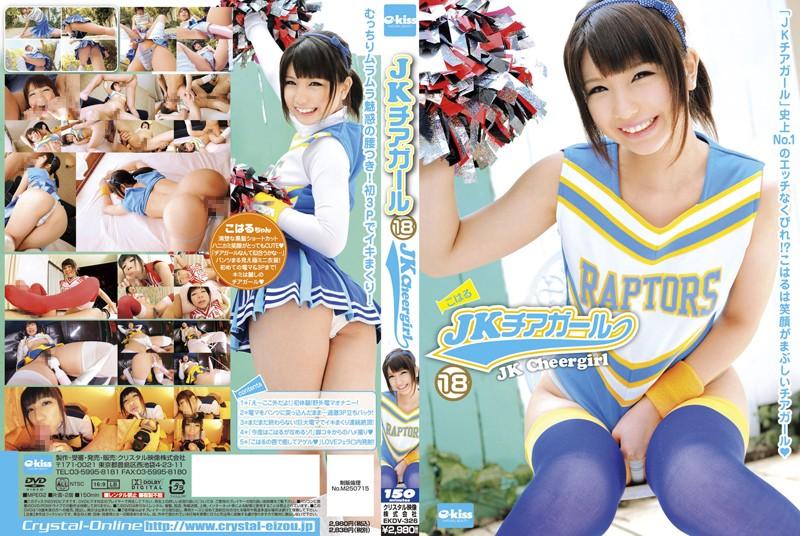 49ekdv326pl EKDV 326 Koharu Aoi   JK Cheer Girl 18