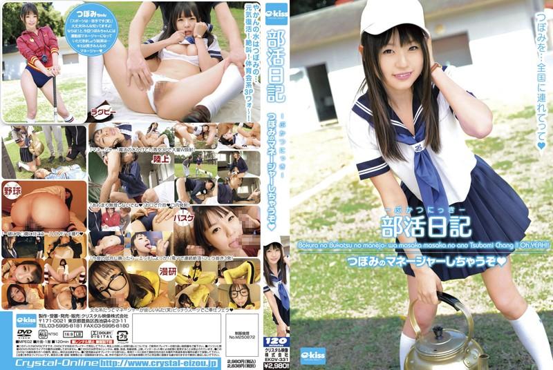 49ekdv331pl EKDV 331 Tsubomi   School Team Diary   Tsubomi's a Manager