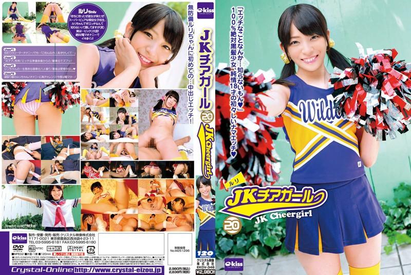 49ekdv346pl EKDV 346 Ruri Narumiya   JK Cheer Girl 20