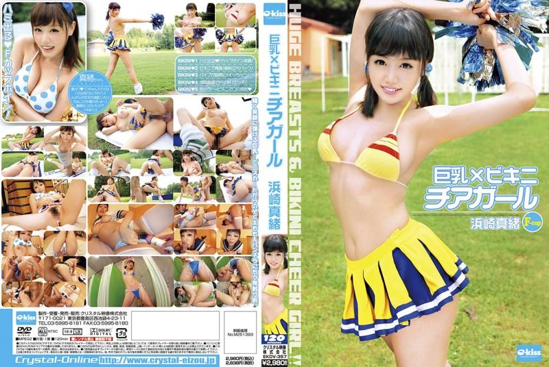 49ekdv357pl EKDV 357 Mao Hamasaki   Big Tits x Bikini Cheer Girl