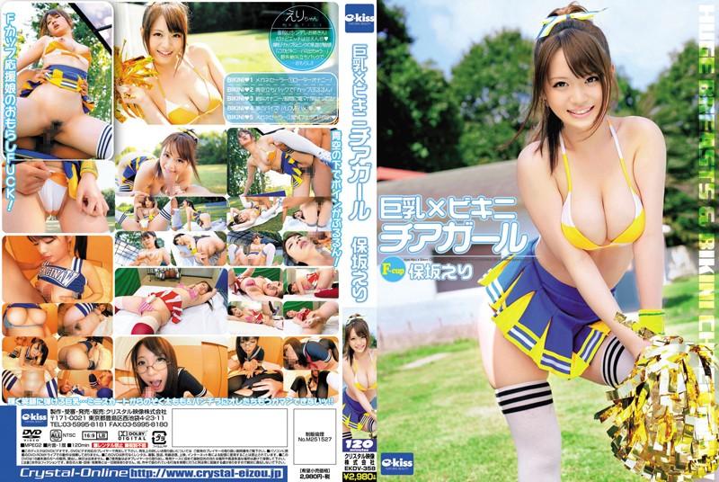 49ekdv358pl EKDV 358 Eri Hosaka   Big Tits x Bikini Cheer Girl