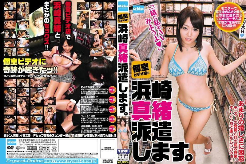 49ekdv373pl EKDV 373 Mao Hamasaki   We Sent Mao Hamasaki to the Private Viewing Room of a Video Store