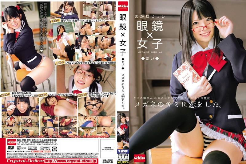49ekdv379pl EKDV 379 Ai Uehara   Glasses x Young Lady
