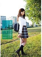 「放課後の女子校生」のパッケージ画像