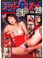 スーパーGスポットSP VOL.28