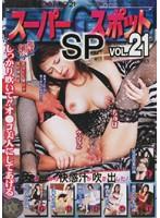 スーパーGスポットSP VOL.21