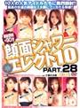 顔面シャワーエレクト10 Part.28