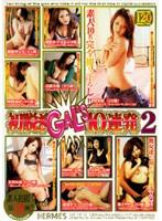 初脱ぎGAL'S 10連発 2