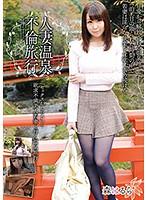 「人妻温泉不倫旅行 森はるら」のパッケージ画像