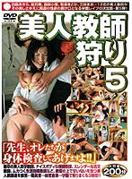 「美人教師狩り 5」のパッケージ画像