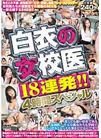 「白衣の女校医18連発!!4時間スペシャル」のパッケージ画像
