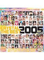 「CRYSTAL THE BEST 2005 3rd.」のパッケージ画像