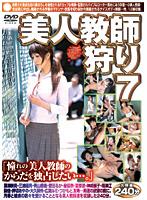 「美人教師狩り 7」のパッケージ画像