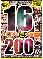 クリスタル大感謝祭 2 たっぷり見せます16時間200連発!!【DISC.