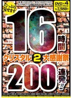 クリスタル大感謝祭 2 たっぷり見せます16時間200連発!! 【DISC