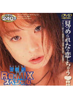 「音咲絢 Re-MIX スペシャル」のパッケージ画像