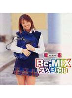 零忍 Re-MIX スペシャル
