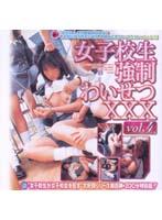 「女子校生強制わいせつ XXX VOL.4」のパッケージ画像
