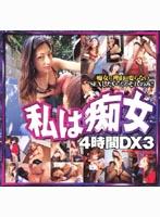 「私は痴女 4時間DX3」のパッケージ画像