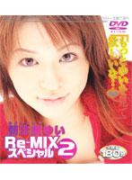 「朝比奈ゆい Re-MIX スペシャル 2」のパッケージ画像