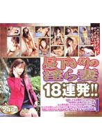 「昼下がりの淫ら妻 18連発!!」のパッケージ画像