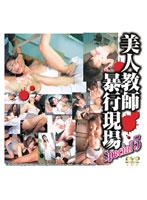 「美人教師 暴行現場 Special 5」のパッケージ画像