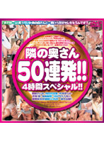 「隣の奥さん50連発!! 4時間スペシャル!!」のパッケージ画像