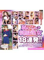 「恥じらい制服熟女 18連発!!」のパッケージ画像