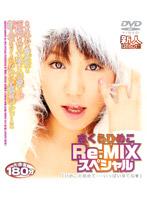 さくらひめこ Re-MIX スペシャル