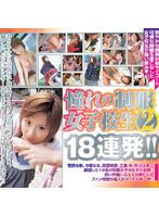 「憧れの制服女子校生2 18連発!!」のパッケージ画像