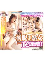 「初脱ぎ熟女12連発!!」のパッケージ画像