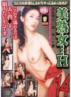 「美熟女…H 14」のパッケージ画像
