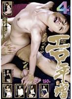 「エロ年増 4」のパッケージ画像
