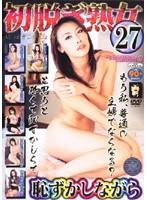 「初脱ぎ熟女 27」のパッケージ画像