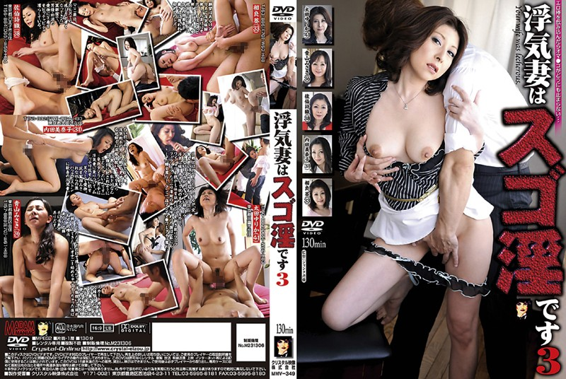 MMV-349 - Cheating Asian Wife Is Amazingly Horny